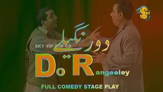 Zafri Khan and Nasir Chinyoti New Pakistani Stage Drama Full Comedy Play | Pk Mast