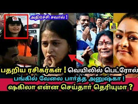 Xxx Mp4 பிரபல நடிகை அனுஷ்காவிற்கு சவால் பதறிய ரசிகர்கள் ஷகிலா என்ன செய்தாா் தெரியுமா 2N1 News 3gp Sex