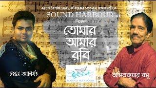 SONAR HORIN CHAI by Chayan Acharya (TOMAR AMAR ROBI)