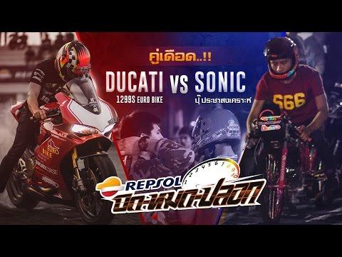 คู่เดือด Superbike Ducati 1299S Euro Bike VS แว้นซ์ Sonic ปุ๊ ประชาสงเคราะห์ งาน Repsol บิด หมด ปลอก