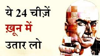 Chanakya Neeti for Students  Chanakya Niti Ke Shlok   Chanakya Niti ka Arth   Puneet Biseria