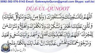 WITR DUA Dua e Qunoot to be read in third rak