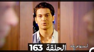 Asmeituha Fariha   اسميتها فريحة الحلقة 163