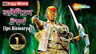 Ips Aiswarya (HD) - Superhot Bengali Movie - Mumaith Khan - Prabhakar - Pradeep Rawat