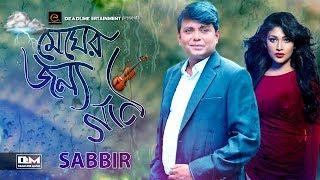 Megher Jonno Gaan | Arfan & Peya Bipasha | Up & Down | Bangla New Song 2017