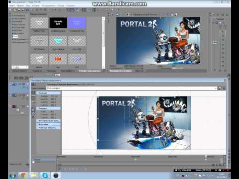 Видео-урок как сделать красивую заставку в Sony Vegas Pro - PakTune World's #1 Video Portal Fastest streaming website