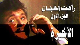 رأفت الهجان جـ1׃ الحلقة 15 من 15