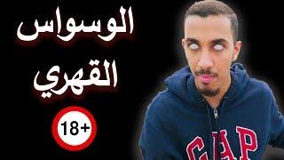 طفولة عمر | معاناتي مع المرض النفسي 😪🔞