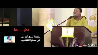 عاااجل فضيحة الفنانة المغربية بشرى أهريش في حملتها الانتخابية  FULL HD    شاهد للكبار فقط +18
