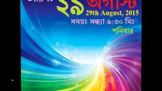 Agamir haat dhore by Daleya Bangla Music School.