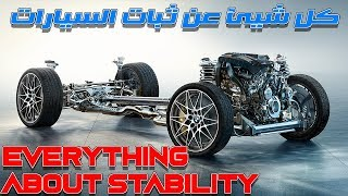 كل ما تريد ان تعرفه عن زيادة ثبات سيارتك All about increasing your car stability