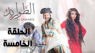 مسلسل الطواريد ـ الحلقة 5 الخامسة كاملة HD | Altawarid Ep 05