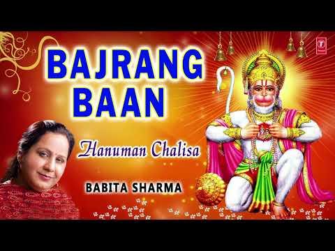 Xxx Mp4 बजरंग बाण Bajrang Baan I BABITA SHARMA I Hanuman Bhajan I Full Audio Song I Hanuman Chalisa 3gp Sex