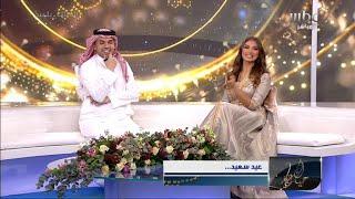أجواء العيد من الرياض مع علي والغفيلي ونرجس العوامي