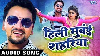 Gunjan Singh का सबसे हिट गाना - Hilli Mumbai Sahariya - NASEEB - Bhojpuri Hit Songs 2017