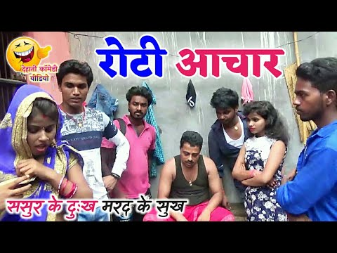 Xxx Mp4 COMEDY VIDEO रोटी आचार Bhojpuri Comedy Video MR Bhojpuriya 3gp Sex