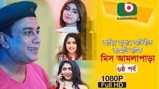 হাসির নাটক 'মিস্ আমলা পাড়া' Eid Natok - Miss Amla Para | EP 06 | Zahid Hasan, Shokh | Comedy Natok