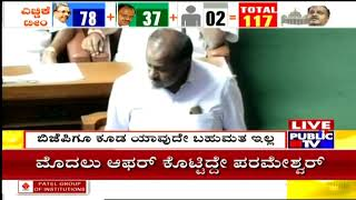 HD Kumaraswamy Moves Motion Of Confidence | Addresses The Assembly