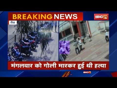 Xxx Mp4 Rewa TRS College में गोली मारकर छात्र की हत्या CCTV में कैद पूरी वारदात देखिये पूरी खबर 3gp Sex