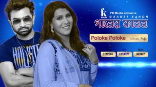 Imran Mahmudul, Puja   Poloke Poloke   Bangla New song 2017