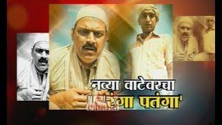 Show Time on Ranga Patanga Marathi Movie