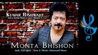 Kumar Bishwajit | Monta Bhishon | Lyrical Video | Bangla New Song | 2017