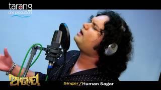 Abhay Title Song || Audio Making || Odia Film 2017 || Anubhab, Elina ||TCP