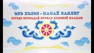 Конкурс Бурятского языка. Эфир от 12.11.2016