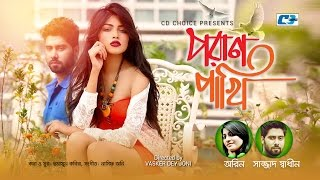 Poran Pakhi | Shazzad Shadhin | Aurin | Peya Jannatul | Bangla New Song 2017 | FULL HD