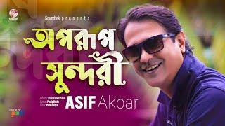 Asif - Aporup Sundori by Asif | Ridoye RoktoKhoron Album | Bangla Video Song