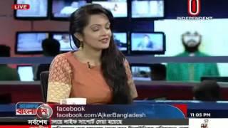 Ajker Bangladesh, 23 October 2014 Part 01