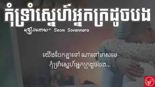 កុំទ្រាំស្នេហ៍អ្នកក្រដូចបង khmer song lyrics