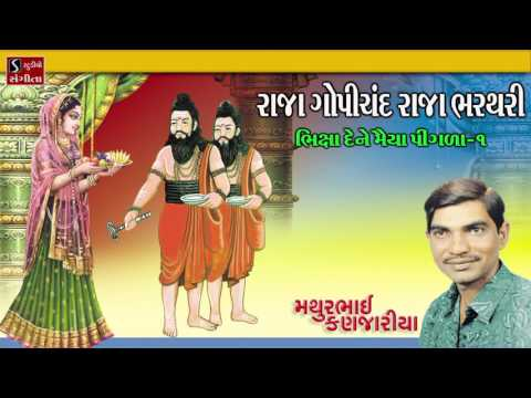 Xxx Mp4 Raja Gopichand Raja Bharathri Mathurbhai Kanjariya Gujarati Devotional Lokgeet 3gp Sex