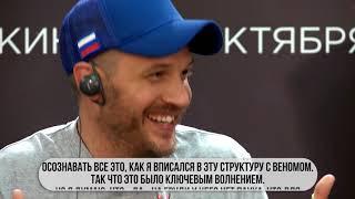 Полная пресс конференция Тома Харди в России  Вы уже ВЕНОМ؟