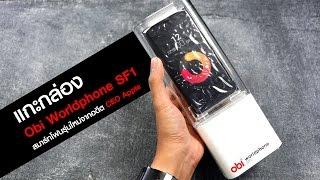 แกะกล่อง Obi Worldphone SF1 สมาร์ทโฟนรุ่นใหม่จากอดีต CEO Apple