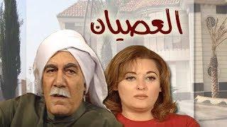 مسلسل ״العصيان جـ2״ ׀ محمود يس – نهال عنبر