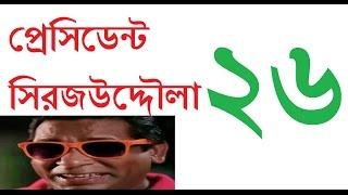 "Bangla Natok "" President Sirajuddoula"" Part 26   Mosharraf Karim   Badhon"