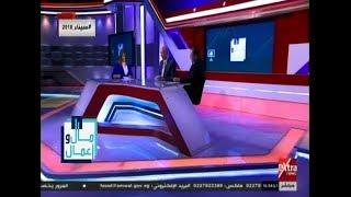 مال وأعمال| مستقبل صناعة السيارات في مصر (حلقة كاملة)