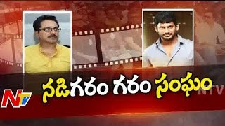 Actor Vishal And Sarathkumar War In Nadigar Sangam Elections | NTV