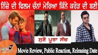 New Punjabi Movie 2017-Channa Mereya-Off Trailer-Ninja Review   ਕਿੰਨੇ ਕਰੋੜ ਦੀ ਬਣੀ- Releasing 14 July