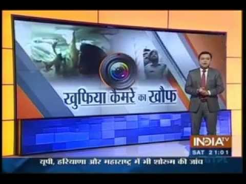 MOBILE APP CAN SAVE YOU FROM HIDDEN CAMERA IN CHANGING ROOM INDIA TV 04 APRIL 2015
