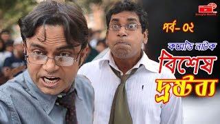 Bangla Natok | Bishesh Drostobbo | Part 02 | Mosharraf Karim | বিশেষ দ্রষ্টব্য | Vision Bangla Natok