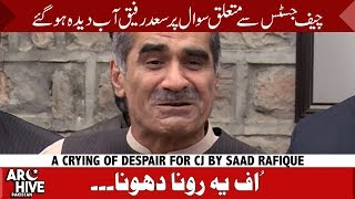 Saad Rafique on Chief Justice Saqib Nisar