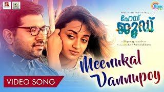 Hey Jude Malayalam Movie | Meenukal Song Video | Nivin Pauly, Trisha | Ousepachan | Shyamaprasad