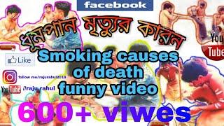 Smoking causes of death || new Bangla funny video || howrah boys comedy video ||desi boy village fun