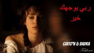 Guito'n ft Badra - Rabi Ywajhek khir ربي يوجهك خير