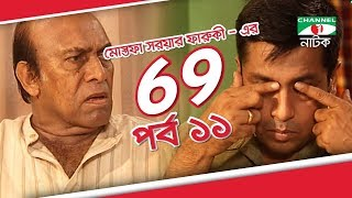 Bangla Drama 69 | Episode 11 | Tisha | Hasan Masud | Joya Ahsan | Tinni | Channel i TV