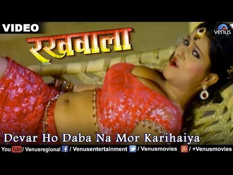 Xxx Mp4 Devar Ho Daba Na Mor Karihaiya Full Video Song Rakhwala Dinesh Lal Yadav Rinku Ghosh 3gp Sex