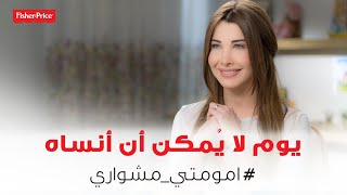 ِAn unforgettable day - Nancy Ajram / يوم لا يُمكن أن أنساه - نانسي عجرم