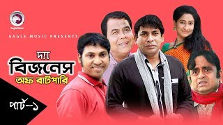The Business of Batpari | Bangla Natok | Mosharraf Karim, Faruk Ahmed, AKM Hasan, Sohel Khan | E-1